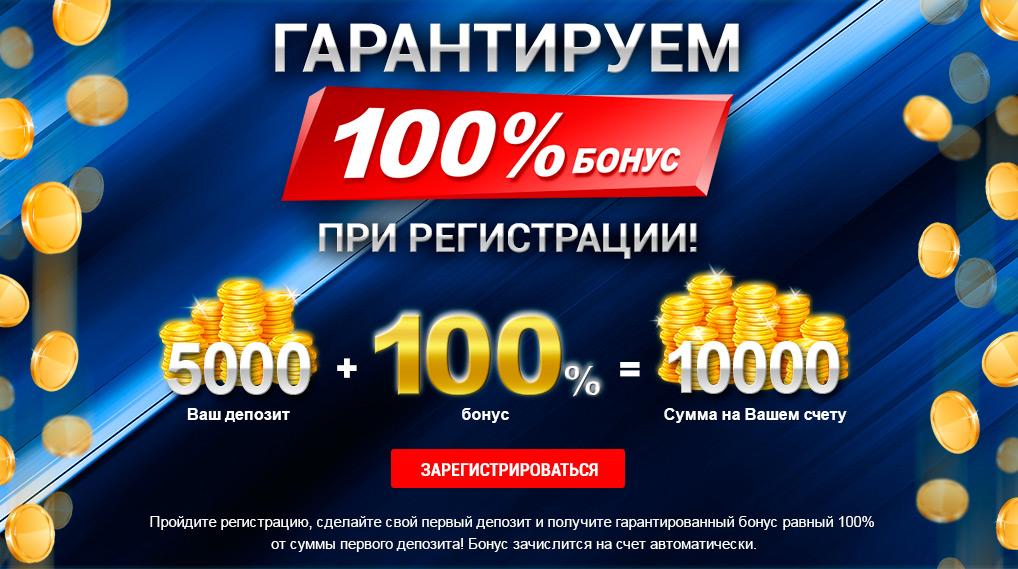 bonus_menu_ru