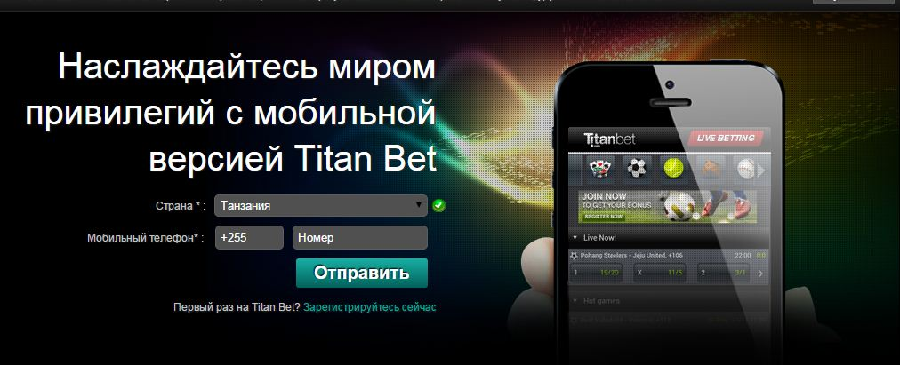 titanbet mobile