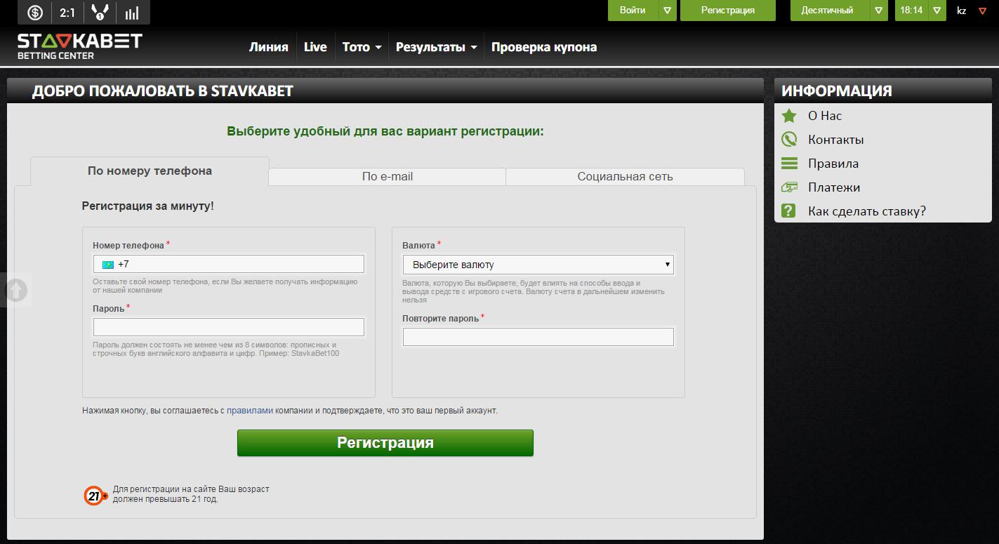 Регистрация I StavkaBet.kz – _ - https___stavkabet.kz_kk_user_registration.php