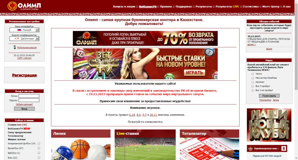 Ставки на спорт в бк Olimp KZ